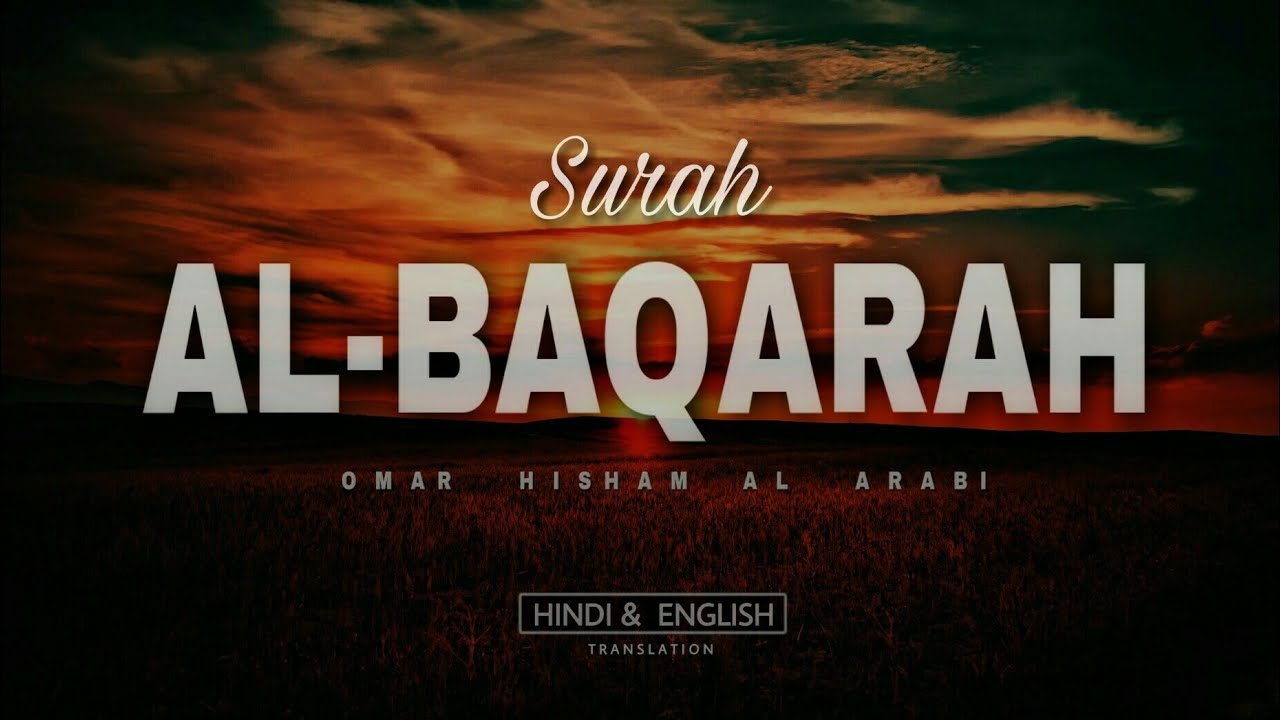 Surah Al-Baqarah translation in Hindi and English | Omar Hisham Al Arabi |