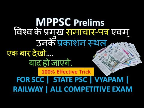 important newspaper of world | easy tricks to learn world ne