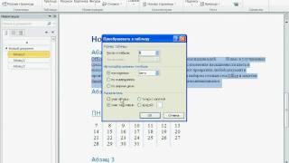 Редактирование таблицы в Word 2010 (12/50)