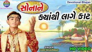 Sona Ne Lage Kyathi Kat || Hari Bharwad || HD Video || Ekta Music World