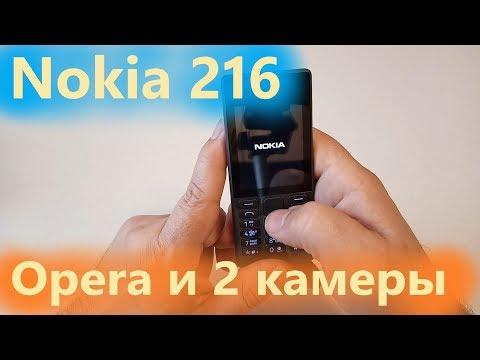 Nokia 216  - это 2 камеры и Opera Mini