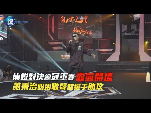 鏡週刊 娛樂即時》傳說對決總冠軍賽 霸氣開場 蕭秉治盼用歌聲替選手助攻