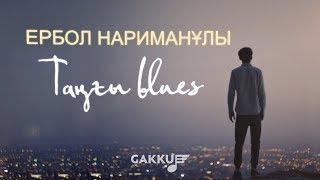 Ербол Нариманұлы - Таңғы blues