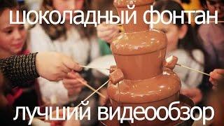 Шоколадного фонтан!Лучший видеообзор!(находка для веселого застолья)(Купить шоколадный фонтан(Chocolate Fondue Fountain). Хотите заказать:http://chocollate-fondue-fountain.mega-shop.ru/ Возникли вопросы пишите..., 2016-03-20T13:13:11.000Z)