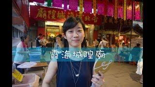 台湾に住む日本人が紹介する霞海城隍廟(迪化街)