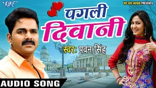 Pagli Deewani Pawan Singh (Hindi Sad Song) | Latest Hindi Sad Songs 2017 New