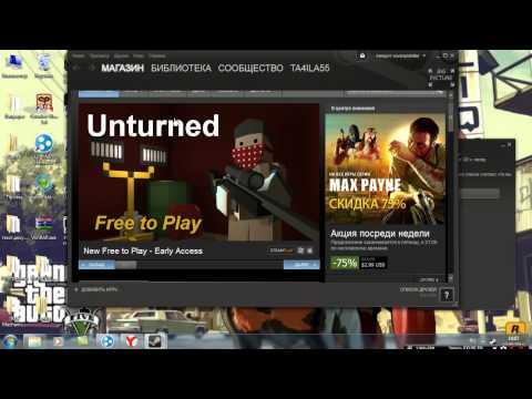Как бесплатно установить игру unturned через steam
