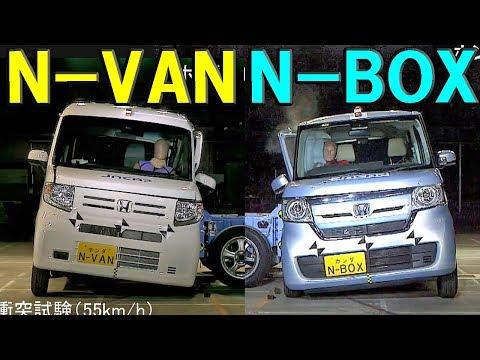 【ホンダ 新型N-VAN vs N-BOX】衝突安全 どっちが優秀!?