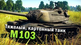 м103 Обзор  Тяжелый, картонный танк в War Thunder