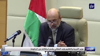 وزير التربية والتعليم وليد المعاني يقدم استقالته من الحكومة - (27-10-2019)