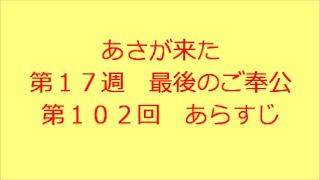 連続テレビ小説 あさが来た 第17週 最後のご奉公 第102回 あらすじ...