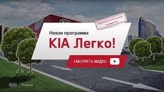 Кредитная программа KIA Легко!