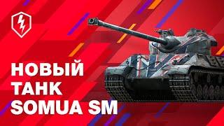 WoT Blitz. Новый премиум тяжелый танк VIII уровня Somua SM