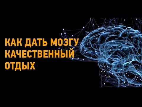 Как дать мозгу качественный отдых