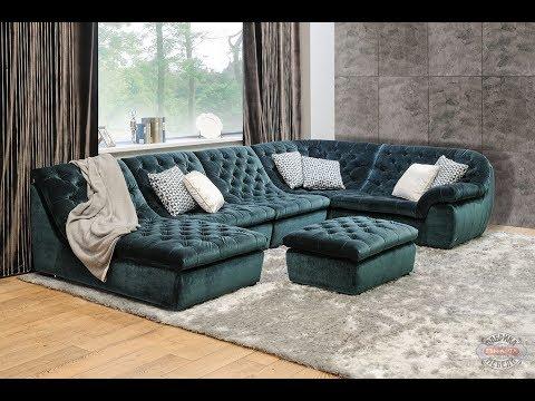 видео: Презентация дивана