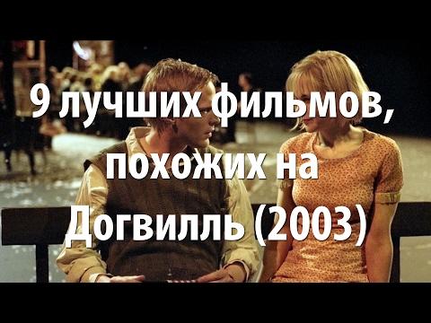 9 лучших фильмов, похожих на Догвилль (2003)