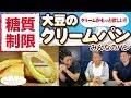 【糖質制限】☆みんなのパン・大豆のクリームパン☆クリームがもっと欲しい!糖質オフ …