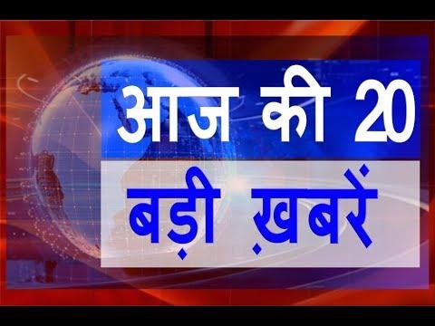 आज की 20 बड़ी ख़बरें | Today Top 20 News | News Live | News headline.