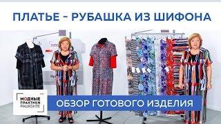 Длинное платье-рубашка из яркого шифона. Обзор готового изделия.