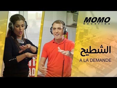 Maya Avec Momo - Chti7 A La Demande L الشطيح