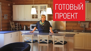 Интерьер дачи в Сосново - 170 кв.м. Авторский дизайн интерьера загородного дома. Ландшафтный дизайн.(, 2016-06-07T19:42:18.000Z)