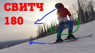 2 ТРЮКА которые должен уметь каждый лыжник СВИТЧ и 180 езда спиной вперед Самоучитель фрирайда 7