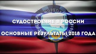 Судостроение в России, основные результаты 2018 года