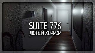 КРУТОЙ АТМОСФЕРНЫЙ ХОРРОР ПОД КОНЕЦ ГОДА ▶️ Suite 776 Прохождение