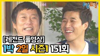 [1박2일 시즌 1] - Full 영상 (151회) /…