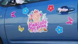 Выписка из роддома девочки магнитные наклейки на машину(, 2015-11-25T09:29:40.000Z)