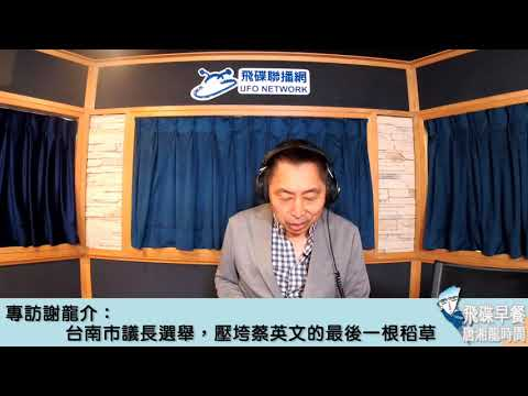 '18.12.26【觀點│唐湘龍時間】專訪 謝龍介:台南市議長選舉,壓垮蔡英文的最後一根稻草