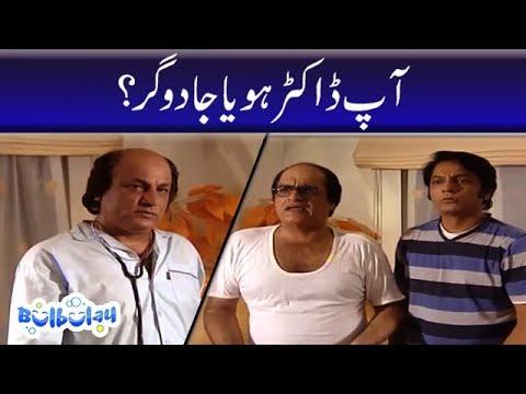 aap-doctor-ho-ya-jadugar-|-nabeel-|-bulbulay-drama