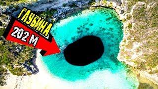 Голубая дыра «Дина»  — глубина 202 метра. По стопам «Орел и Решка» | Багамы