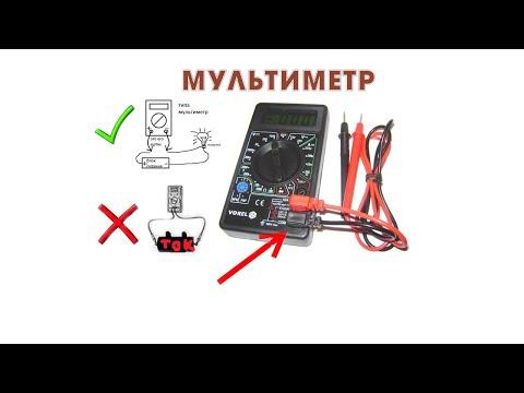Мультиметр. Как пользоваться мультиметром (тестером)
