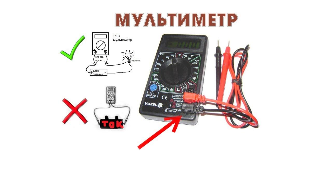 Мультиметр. Как пользоваться мультиметром (тестером) - YouTube