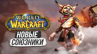НОВАЯ РАСА ОРДЫ — ВУЛЬПЕРЫ / World of Warcraft