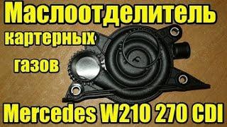 Клапан сапуна / Маслоотделитель картерных газов Mersedes W210 270CDI. Ремонт.