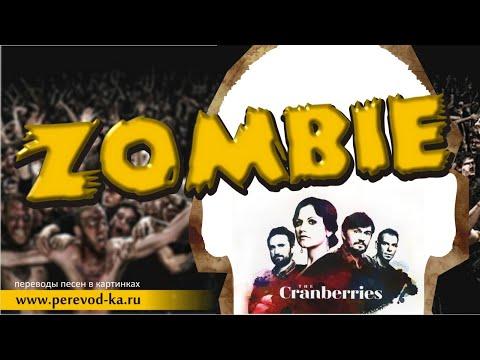 The Cranberries - Zombie с переводом (Lyrics)
