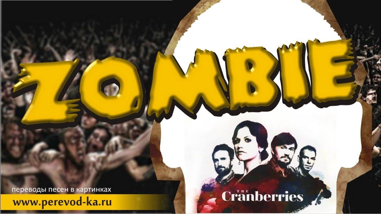 The Cranberries - Zombie с переводом (Lyrics) - YouTube