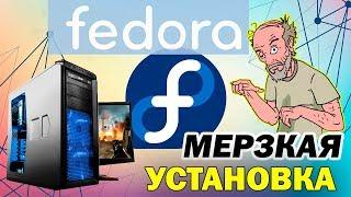 Установка Fedora на современный компьютер