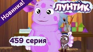Лунтик - Лунтик - 459 серия. Книжные приключения. Новые серии 2016 года