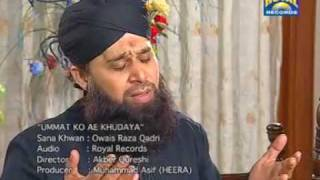 Ummat Ko Aye Khudaya Tera He Aasra Hay by Mohammad Owais Raza Qadri