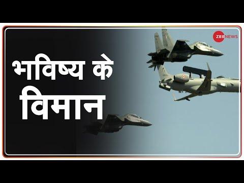 Aero India 2021: एयरशो में स्वदेशी विमानों की ताकत | India Future Fighter Jets | Bengaluru | Weapons