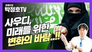 사우디, 미래를 위한 변화의 바람..!!_경제맛집 박정호TV