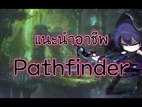 แนะนำอาชีพ Pathfinder   MapleStory TH