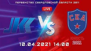 10.04.2021 Кристалл-Юпитер-11 Нижний Тагил - СКА-Юность-11-2 Екатеринбург