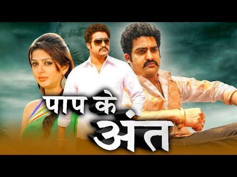 पाप के अंत (Simhadri) Bhojpuri Dubbed Movie   Jr. NTR, Bhumika Chawla, Ankitha