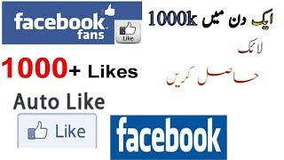 Get For Free Facebook Likers || How to increase likes on Facebook || 100% Working 2018!!