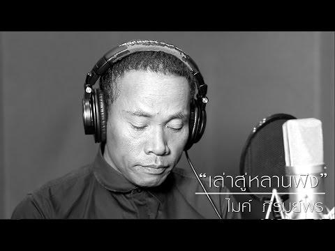 เล่าสู่หลานฟัง - ไมค์ ภิรมย์พร 【OFFICIAL MV】