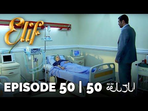 Elif Episode 50 (Arabic Subtitles) | أليف الحلقة 50